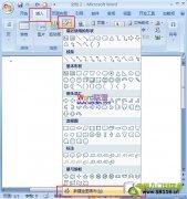 word2007中制作流程图