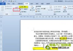 word2007添加脚注图文步骤