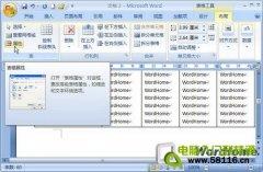 """Word 2007技巧:设置""""允许跨页断行"""""""