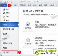 Word2010设置自动保存文档