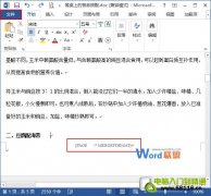 Word2013文档出现乱码的解决方法