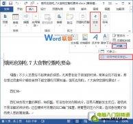 快速在Word2013中合并多个文档