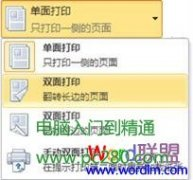 Word2010如何设置双面打印