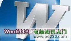 Word2007多篇论文汇编方法与技巧