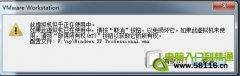 此虚拟机似乎正在使用中,虚拟机不能打开问题