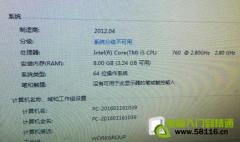 WIN7 64位系统下8G内存只认出一部分