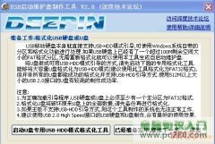 制作U盘启动盘安装XP/Win7