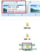 win7系统文件显示,不显示缩略图,出现选择的勾