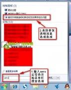 Windows 7 Aero特效无法开启的解决办法