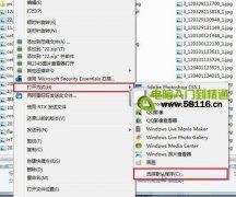 设置Win7默认文件打开方式