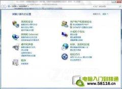 Win7控制面板三大功能应用技巧