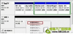 Windows7通过磁盘管理进行硬盘分区