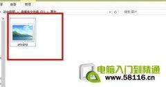 Win7、Win8系统下图片不能预览怎么办