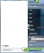 Windows7设置关联默认打开的应用软件
