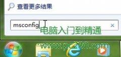 巧设msconfig 让Windows7启动更快一步