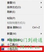 Windows 7个性化桌面背景设置