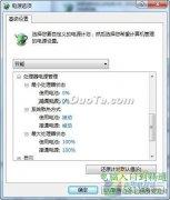 利用Windows7三种电源模式为电脑降温
