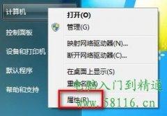 Windows 7系统如何删除所有还原点?