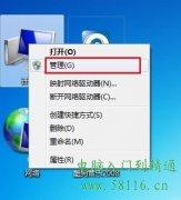 Windows 7系统如何创建、删除或格式化硬盘分区?