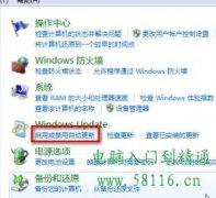 Windows 7系统如何更改系统更新设置?