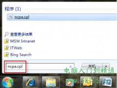 Windows 7如何实现一登录就自动连接宽带?