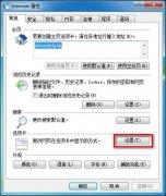 Windows 7下设置IE8在新选项卡中打开窗口