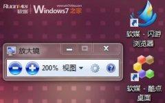 Windows7中放大镜的使用和快捷键