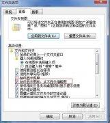 选择性关闭Windows7视频预览 节约资源