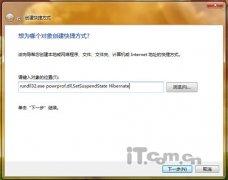在Windows7桌面建立快速休眠按钮