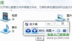 Windows 7系统的放大镜使用