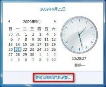 Win7系统怎么更改时间和日期
