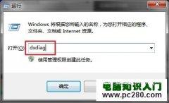 Windows7系统如何查看硬件的