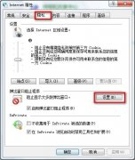 Windows 7系统弹出窗口阻止程序如何设置阻止级