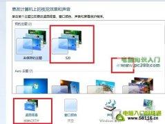 Win7设置桌面背景轮换效果