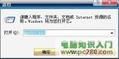 释放隐藏在Windows xp系统中宽带网速
