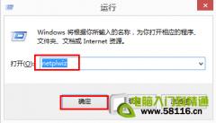 设置Windows 8无需要输入密码自动登录