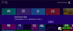 Win8无法使用内置管理员账户打开天气等应用的解