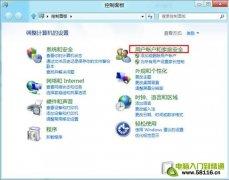 Windows 8系统如何设置用户账户密码?