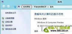Windows 8 中设置系统计划任务