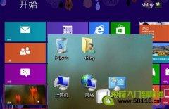为Win8轻松打造熟悉的Windows传统桌面环境