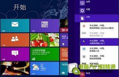 Windows8输入法个性设置与技巧