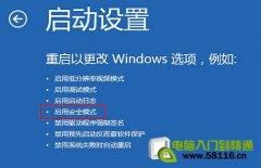 Windows8系统安全模式设置
