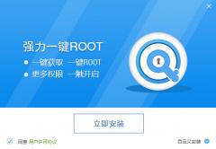 手机如何获取root权限?安卓手机一键root方法