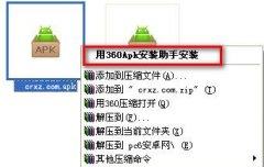 APK文件怎么安装?