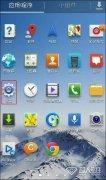 怎么在安卓手机上设置139邮箱账号?