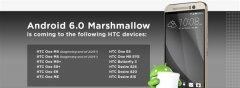 Android 6.0支持HTC机型有哪些