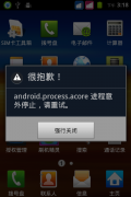 android.process.acore是什么?