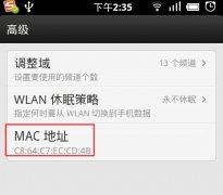 安卓手机mac地址怎么查看