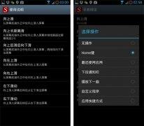 安卓系统手势软件支持虚拟HOME键