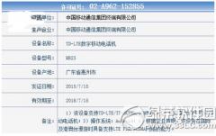 中国移动和手机发布时间
